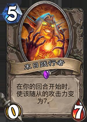 炉石传说上古之神的低语新卡牌一览 58Game炉石传说专区